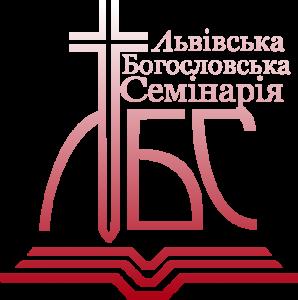 Львівська Богословська Семінарія